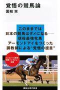 覚悟の競馬論の本