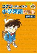 名探偵コナンと楽しく学ぶ小学英語ドリル 表現編 2の本