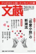 文蔵 2019.11の本