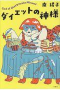 ダイエットの神様の本