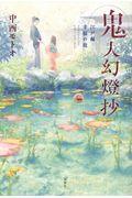 鬼人幻燈抄 江戸編幸福の庭の本