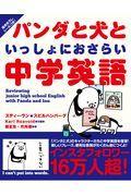 パンダと犬といっしょにおさらい中学英語の本
