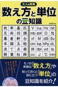 数え方と単位の豆知識の本