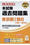 公務員試験本試験過去問題集東京都1類B(行政・一般方式) 2021年度採用版の本