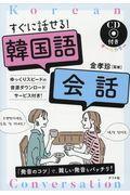 すぐに話せる!韓国語会話の本