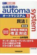 第8版 山本浩司のautoma system 1の本