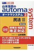 第8版 山本浩司のautoma system 3の本