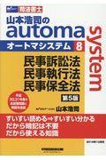 第5版 山本浩司のautoma system 8の本