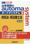 第5版 山本浩司のautoma system 9の本
