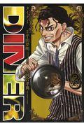 DINER 8の本