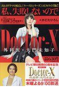 DoctorーX外科医・大門未知子の本