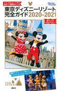 東京ディズニーリゾート完全ガイド 2020ー2021の本