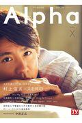 TV GUIDE Alpha EPISODE Xの本