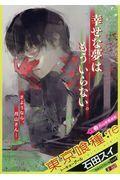 東京喰種ートーキョーグールー:re 2の本