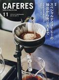 CAFERES 2019年 11月号の本