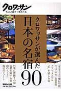 クロワッサンが選んだ日本の名宿90の本