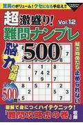 超激盛り!難問ナンプレ500 Vol.12の本