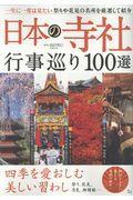 日本の寺社行事巡り100選の本