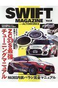 SWIFT Magazine vol.8の本