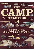 THE CAMP STYLE BOOK vol.14の本
