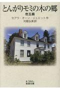 とんがりモミの木の郷の本