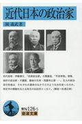 近代日本の政治家の本