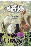 しあわせなハリネズミの本
