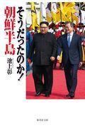 そうだったのか!朝鮮半島の本