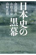 日本史の黒幕の本