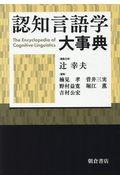 認知言語学大事典の本