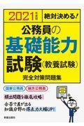 絶対決める!公務員の基礎能力試験(教養試験)完全対策問題集 2021年度版の本