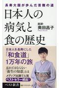 日本人の病気と食の歴史の本