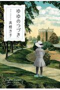 ゆゆのつづきの本