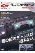 DVD>SUPER GT オフィシャルDVD Rd.7 2019の本