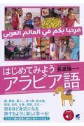 はじめてみようアラビア語の本