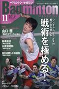 Badminton MAGAZINE (バドミントン・マガジン) 2019年 11月号の本