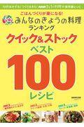 ごはんづくりが楽になる!みんなのきょうの料理ランキングクイック&ストックベスト100レシピの本