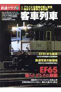 鉄道クラブ Vol.7の本