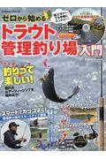 ゼロから始めるトラウト管理釣り場入門の本