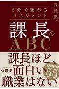課長のABCの本