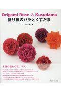折り紙のバラとくすだまの本