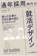 通年採用時代の就活デザインの本