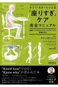 ケリー・スターレット式「座りすぎ」ケア完全マニュアルの本