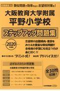 大阪教育大学附属平野小学校ステップアップ問題集 2020年度版の本