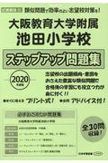 大阪教育大学附属池田小学校ステップアップ問題集 2020年度版の本