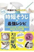 手抜きでもピカピカ!maiママ式時短そうじの最強レシピの本