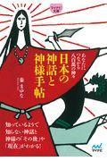 日本の神話と神様手帖の本