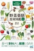 野菜薬膳食材図鑑ミニの本
