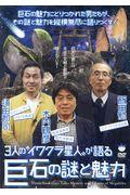 "DVD>3人の""イワクラ星人""が語る巨石の謎と魅力の本"