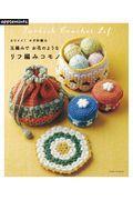 カワイイ!かぎ針編み玉編みでお花のようなリフ編みコモノの本